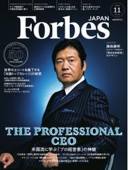 Forbes JAPAN(フォーブス ジャパン)  (2014年11月号)