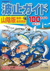 波止ガイド山陰版 BEST100