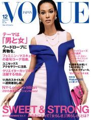 VOGUE JAPAN (ヴォーグ ジャパン)  (12月号)