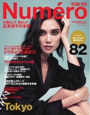 Numero TOKYO(ヌメロ・トウキョウ) (2014年12月号)