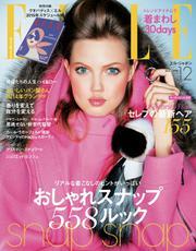 エル・ジャポン(ELLE JAPON) (2014年12月号)