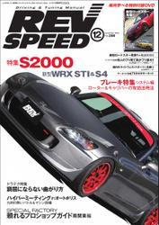 REV SPEED(レブスピード) (2014年12月号)
