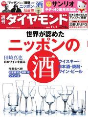 週刊ダイヤモンド (2014年11/1号)