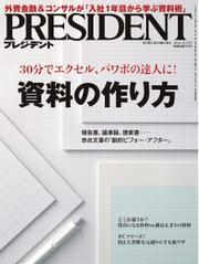PRESIDENT(プレジデント) (2014年11.17号)