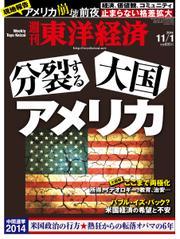週刊東洋経済 (2014年11/1号)