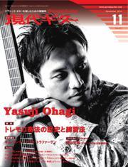 現代ギター (2014年11月号)