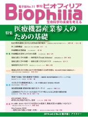 Biophilia (2014年秋号)