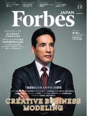 Forbes JAPAN(フォーブス ジャパン)  (2014年12月号)