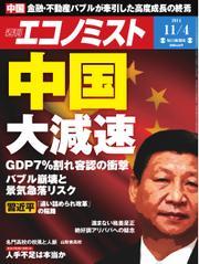 エコノミスト (2014年11月4日)