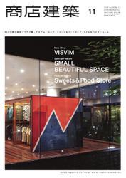 商店建築 (2014年11月号)