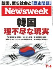 ニューズウィーク日本版 (2014年11/4号)
