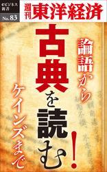 古典を読む! 週刊東洋経済eビジネス新書No.83