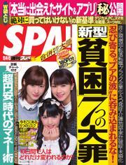 SPA! (2014年11/4・11合併号)