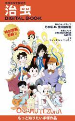 手塚治虫生誕記念 治虫DIGITAL BOOK