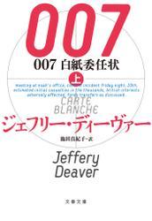 007 白紙委任状(上)