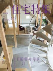 新建築住宅特集 (2014年11月号)
