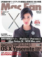 Mac Fan(マックファン) (2014年12月号)