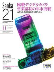Senka21 (2014年11月号)