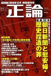 正論 臨時増刊 - 朝日新聞と慰安婦・歴史捏造の罪 (2014年12月特別増刊号)