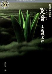自選恐怖小説集 跫音