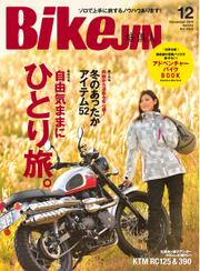 培倶人(バイクジン) (Vol.142)
