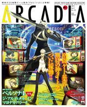 月刊アルカディア No.143 2012年4月号