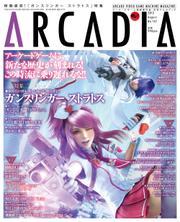 月刊アルカディア No.147 2012年8月号