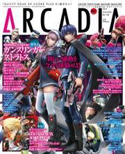 月刊アルカディア No.148 2012年9月号
