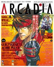 月刊アルカディア No.150 2012年11月号