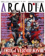 月刊アルカディア No.155 2013年4月号