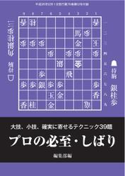 将棋世界 付録 (2014年12月号)