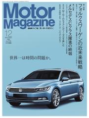 モーターマガジン(Motor Magazine) (2014/12)