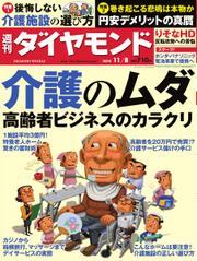 週刊ダイヤモンド (2014年11/8号)