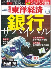 週刊東洋経済 (2014年11/8号)