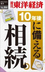 10年後に備える相続 週刊東洋経済eビジネス新書No.84
