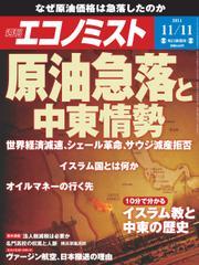 エコノミスト (2014年11月11日)