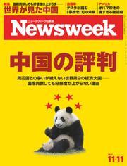 ニューズウィーク日本版 (2014年11/11号)
