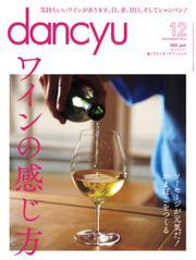 dancyu(ダンチュウ) (2014年12月号)