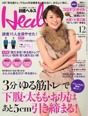 日経ヘルス (2014年12月号)