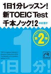 1日1分レッスン!新TOEIC Test 千本ノック!2