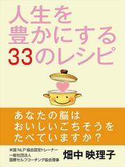 人生を豊かにする33のレシピ