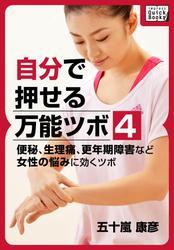 自分で押せる万能ツボ4 便秘、生理痛、更年期障害など女性の悩みに効くツボ