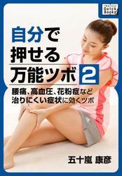 自分で押せる万能ツボ2 腰痛、高血圧、花粉症など治りにくい症状に効くツボ