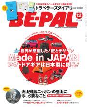 BE-PAL(ビーパル) (2014年12月号)