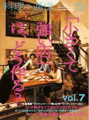 料理通信 (2014年12月号)