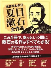 名作早わかり 夏目漱石全作品