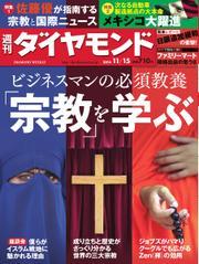週刊ダイヤモンド (2014年11/15号)