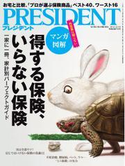 PRESIDENT(プレジデント) (2014年12.1号)