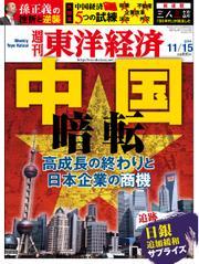 週刊東洋経済 (2014年11/15号)