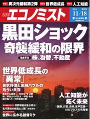 エコノミスト (2014年11月18日)